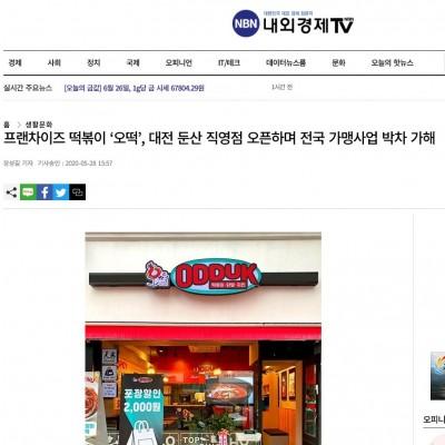 프랜차이즈 떡볶이 '오떡', 대전 둔산 직영점 오픈하며…