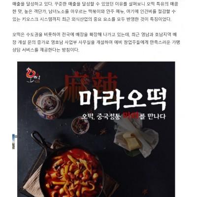 소자본창업, 입소문만으로 전국 60여개 매장 '오떡'