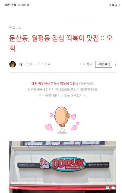 둔산동, 월평동 점심 떡볶이 맛집 :: 오떡